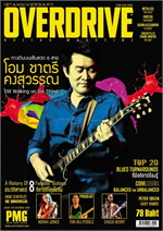 Overdrive Guitar Magazine Issus 212