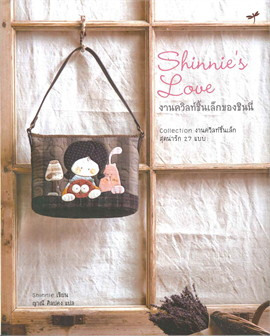 Shinnie' s Love งานควิลท์ชิ้นเล็กของชินนี่