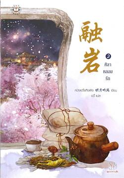 ศิลาหลอมรัก เล่ม 1-2  (2 เล่มจบ)
