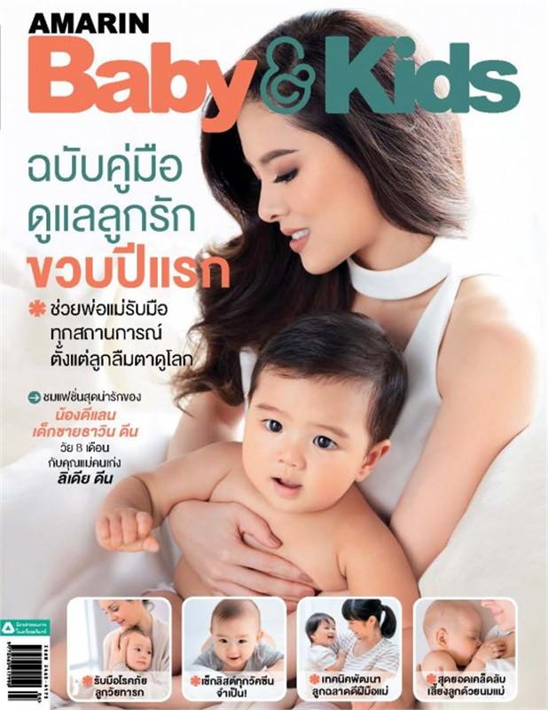 AMARIN BABY & KIDS ฉ.146