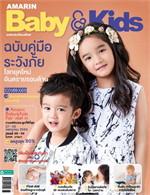 AMARIN BABY & KIDS ฉ.147