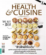 HEALTH & CUISINE ฉ.192 (ม.ค.60)