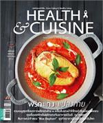 HEALTH & CUISINE ฉ.194 (มี.ค.60)