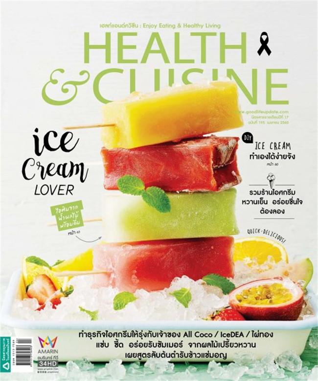 HEALTH & CUISINE ฉ.195 (เม.ย.60)