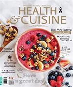 HEALTH & CUISINE ฉ.196 (พ.ค.60)