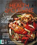 HEALTH & CUISINE ฉ.197 (มิ.ย.60)