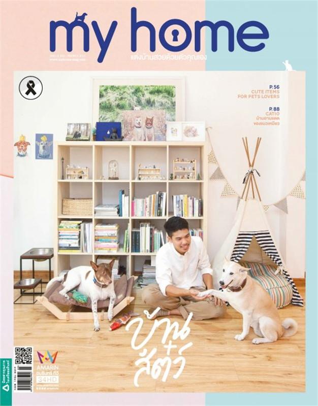 MY HOME ฉ.82 (มี.ค.60)