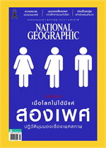 NATIONAL GEOGRAPHIC ฉ.186 (ม.ค.60)