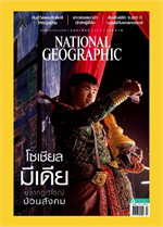 NATIONAL GEOGRAPHIC ฉ.187 (ก.พ.60)