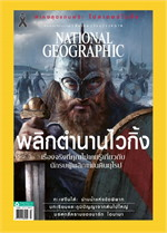 NATIONAL GEOGRAPHIC ฉ.188 (มี.ค.60)