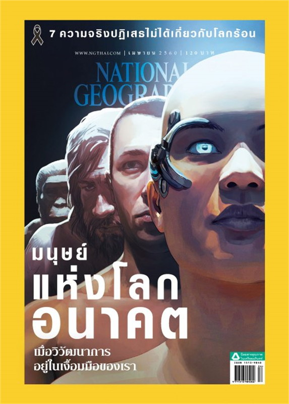 NATIONAL GEOGRAPHIC ฉ.189 (เม.ย.60)