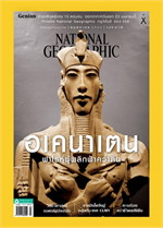 NATIONAL GEOGRAPHIC ฉ.190 (พ.ค.60)
