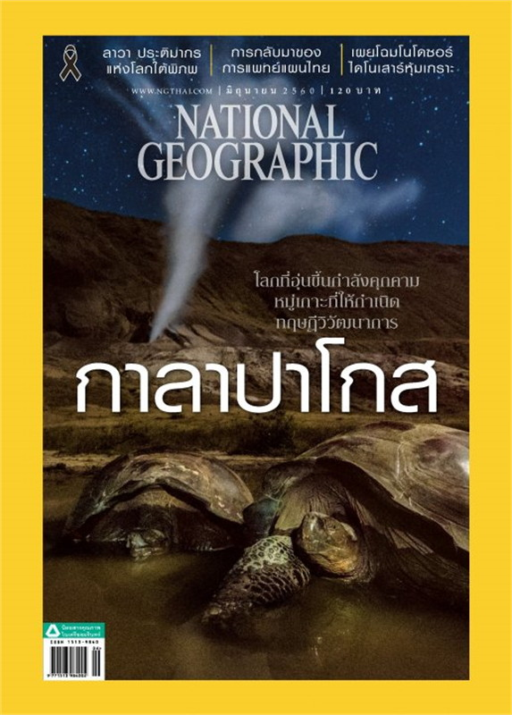 NATIONAL GEOGRAPHIC ฉ.191 (มิ.ย.60)
