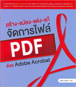 สร้าง-แปลง-แต่ง-แก้ จัดการไฟล์ PDF ด้วย