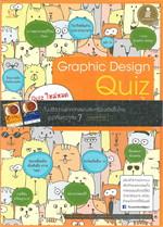 Graphic Design Quiz ออกแบบ Vol.2