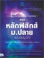 The Marvelous Physics : สรุปหลักฟิสิกส์