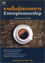 การเป็นผู้ประกอบการ Entrepreneurship