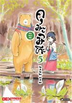 คุมะมิโกะ คนทรงหมี ล.5 ฉ.การ์ตูน