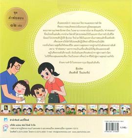 Box Set ชุดคำพ่อสอน (ปกอ่อน) 12 เล่ม