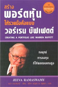 สร้างพอร์ตหุ้นให้รวยมั่งคั่งแบบ วอร์เรน บัฟเฟตต์ (WARREN BUFFETT)