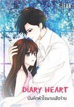 Diary Heart บันทึกหัวใจนายเสือร้าย