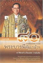 80 ปี ของสังคมไทย ภายใต้พระบารมีคุ้มเกล้