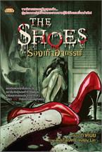 The Shoes รองเท้าอาถรรพ์ ฉ.การ์ตูน