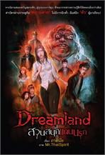 Dreamland สวนสนุกแดนนรก ฉ.การ์ตูน