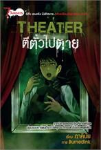 Theater ตีตั๋วไปตาย ฉ.การ์ตูน