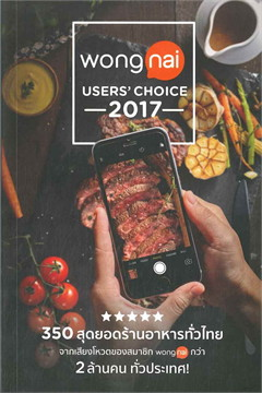 Wongnai USERS' CHOICE 2017