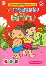 สมุดภาพระบายสีเสริมความรู้ ชุด การละเล่นเด็กไทย