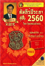คัมภีร์ปีระกา 2560 โดย ซินแสซ่งเส้ากวง (Free ปฏิทินตั้งโต๊ะ 2017)