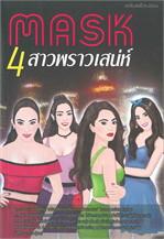 MASK 4 สาวพราวเสน่ห์
