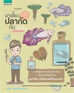 My Little Farm Vol.4 : มาเลี้ยงปลากัดกัน