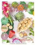 Garden&Farm Vol.7 ผลไม้ในสวน