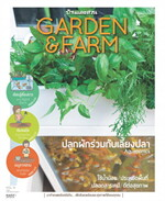 Garden&Farm Vol.8ปลูกผักร่วมกับเลี้ยงปลา