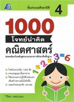 1000 โจทย์น่าคิด คณิตศาสตร์ ป.4