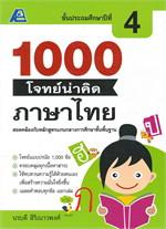1000 โจทย์น่าคิด ภาษาไทย ป.4