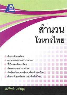 สำนวนโวหารไทย