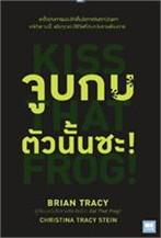 จูบกบตัวนั้นซะ!