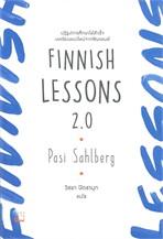 Finnish Lessons 2.0 ปฏิรูปการศึกษา