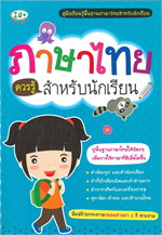 ภาษาไทยควรรู้ สำหรับนักเรียน