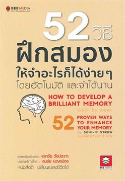 52 วิธีฝึกสมองให้จำอะไรก็ได้ง่ายๆ โดยอัตโนมัติและจำได้นาน