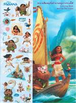 Moana Fun Pack ชุดกิจกรรมผจญภัยตำนานหมู่เกาะทะเลใต้ Coloring Book