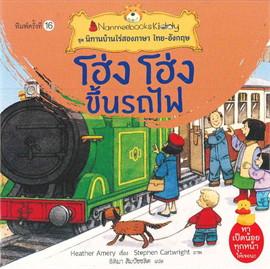 โฮ่ง โฮ่ง ขึ้นรถไฟ : ชุด นิทานบ้านไร่สองภาษา ไทย-อังกฤษ พิมพ์ครั้งที่ 16