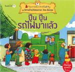 ปู๊น ปู๊น รถไฟมาแล้ว : ชุด นิทานบ้านไร่สองภาษา ไทย-อังกฤษ พิมพ์ครั้งที่ 11