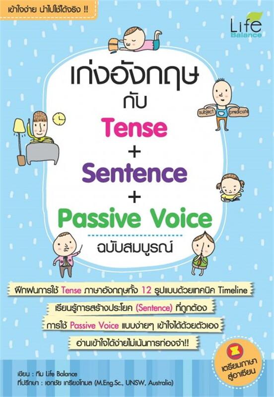 เก่งTense Sentence&Passive Voice สมบูรณ์