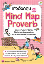 เก่งอังกฤษกับ Mind Map Proverb