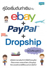 คู่มือเริ่มต้นทำเงินกับ ebay + PayPal
