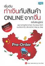 เริ่มต้นทำเงินกับสินค้าออนไลน์จากจีน